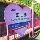 恋愛成就!?恋山形駅、山奥にピンクすぎる駅がある風景