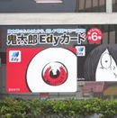 鬼太郎ファン必見!鳥取のご当地Edyカードが妖怪デザインで可愛い