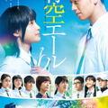 映画 青空エール、土屋太鳳と竹内涼真でピュアな青春ストーリー