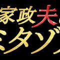 松岡昌宏主演 家政夫のミタゾノ、松橋周太呂監修でお掃除テク満載ドラマ!