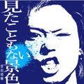 歌うますぎ!「見たこともない景色」au CMで歌っていたのは菅田将暉だった