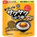 サクサク「食べるしょうゆ」デビュー!新形状で料理の幅ひろがる