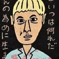 アートたけし展、鳥取・浜松・大分で開催へ