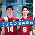 バレー男子のスゴ技CM、石川・深津ら日本代表がCG一切なしで!