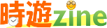 時遊zine (じゆうじん)へ