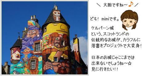 ケルバーン城に 落書きプロジェクト!画像&動画