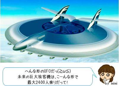 飛行機は UFO になる?!未来型の FINNAIR機