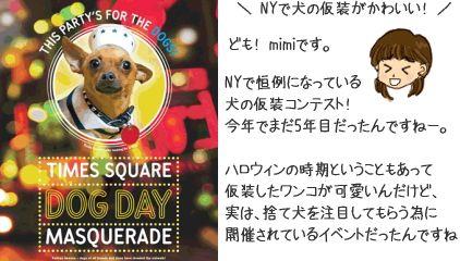 犬の仮装コンテスト NYで ドッグ・デイ・マスカレード