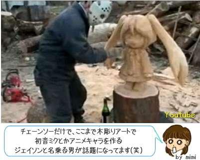 チェーンソーアート!初音ミクなど木彫りで作るジェイソンが凄いと話題