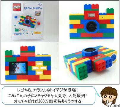 レゴ(LEGO) トイデジが人気!