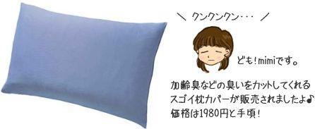 MXP 枕カバー、加齢臭や汗の臭いをカット!