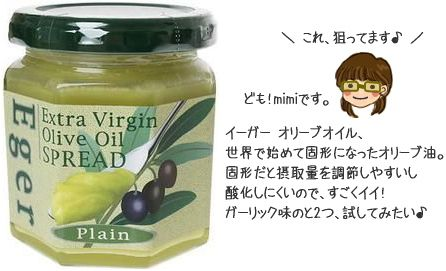 イーガー オリーブオイル、固形で上質のスプレッドで食す!