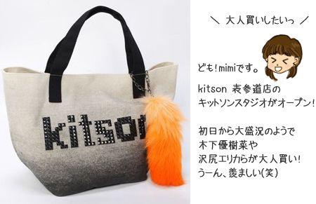 キットソン kitson 表参道店 「キットソンスタジオ」 オープン!