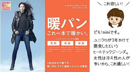 ユニクロ ヒートテックジーンズ & 防風ジーンズ 発売!