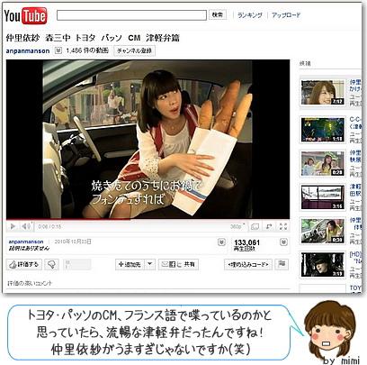 トヨタ パッソ CMで、津軽弁が流暢なフランス語に 動画