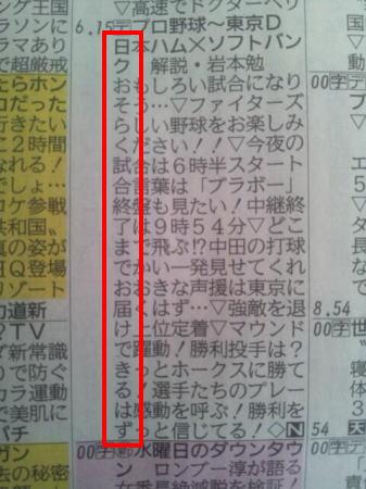 北海道放送のラテ欄 縦読みがかつてない出来だと話題