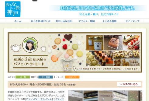 パフェアラモード、神戸有名パティスリー盛り放題パフェイベント