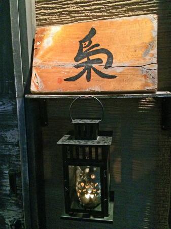 博多 梟の外観写真