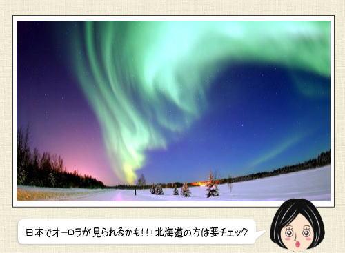 9月13日 オーロラが見れる可能性!夜は空を見上げて