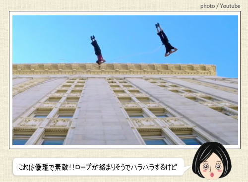 バンダループ、ビルから吊られて踊る優雅な空中ダンスが美しい