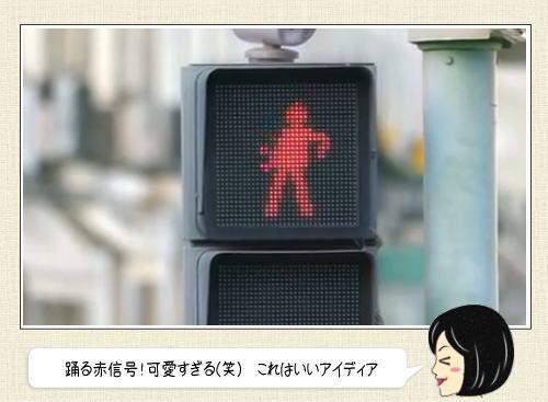 ダンス信号機が可愛い!踊る赤信号でルールを守る人激増