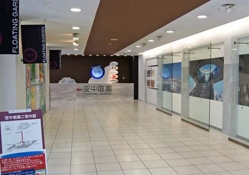 大阪・空中庭園へ