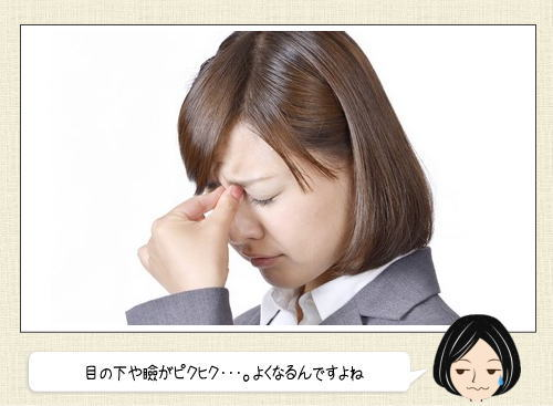 目の下や瞼がピクピクする理由はなぜ?止める方法