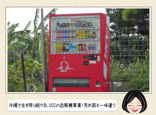 沖縄県に残るUCC自動販売機は、本土とラインナップがちょっと違う