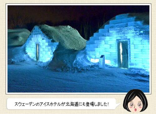 アイスホテルが北海道にオープン!当別にロイズのアイスヒルズホテル