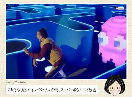 君がパックマンだ!実物大でパックマンのゲームを体験する、バドライトのCM