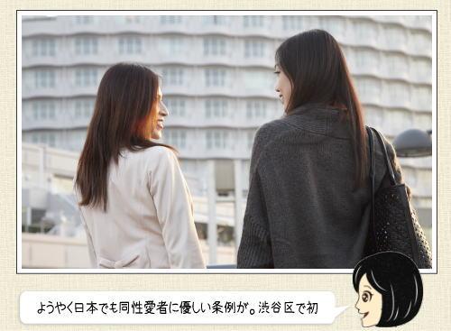 渋谷区が同性カップルを認め証明書、夫婦と同等扱い「パートナーシップ証明」