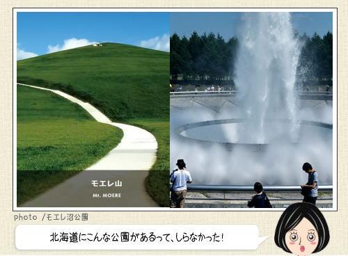 北海道の大人楽しい「モエレ沼公園」は、広大なアート公園