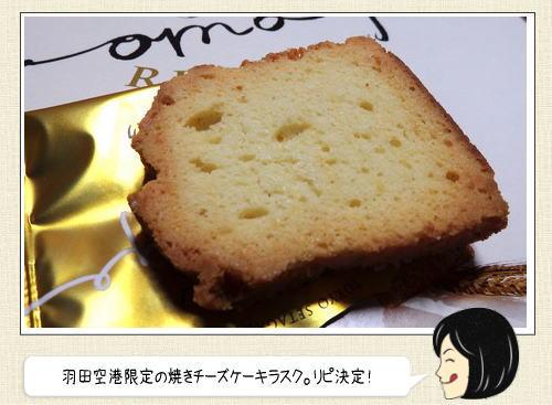 羽田空港限定、焼きチーズケーキラスクが美味!
