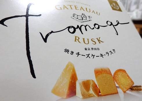 羽田空港限定、焼きチーズケーキラスク