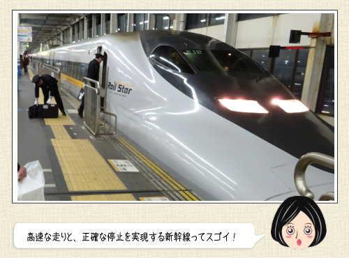 停止位置にピッタリ!新幹線の運転士は神業の持ち主だった