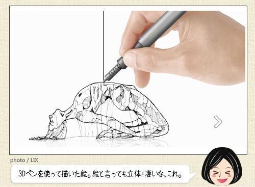 やりたい!誰でも簡単に3Dアートが描けるペンが楽しそう