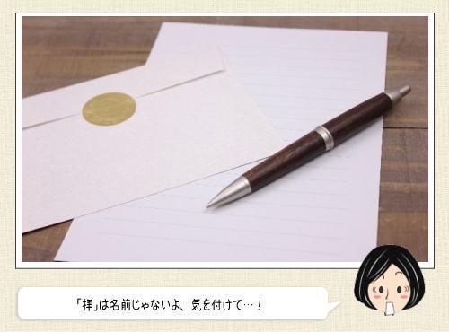 メールや手紙の文末・署名に「拝」、これってどういう意味?