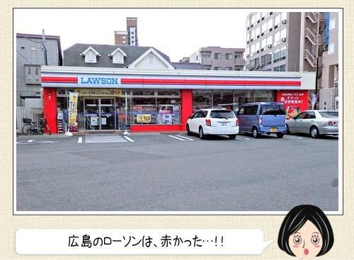 カープ色?!真っ赤なカープまみれのローソンがある広島