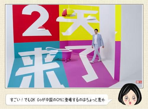 OK Go出演の中国家具店CMがスゴイ!空間アートの映像化