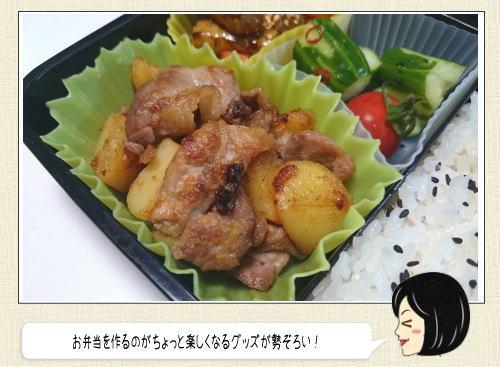 毎日のお弁当作り意欲をかきたてる!充実の100円グッズたち