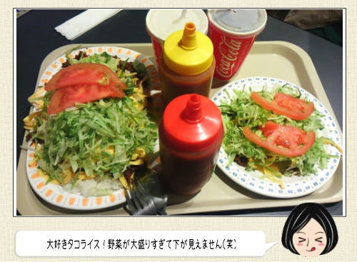 沖縄 タコライス発祥の店 キングタコスでご当地の味!
