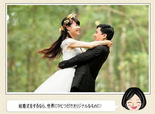 結婚式をDIY?!披露宴も手作り、温かみある「世界に一つだけ」のウェディング