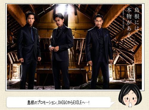 EXILEが島根観光キャラクター、「たたら侍」映画出演も