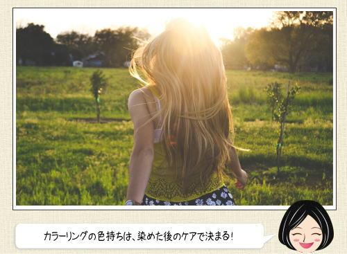 カラーをした日のシャンプーはNG!髪色のもちを良くするお手入れ方法