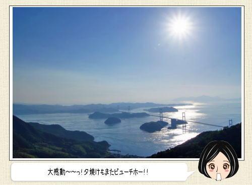 絶景!亀老山展望公園から美しすぎるしまなみ360度ビュー