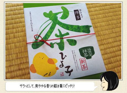 「ひよ子」から夏季福岡限定で「茶ひよ子」登場、抹茶の香りさわやか
