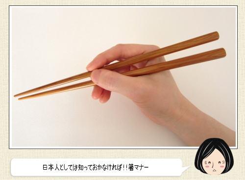 日本人なら知っておきたい 箸マナー10選!知らずにやってない?「嫌い箸」
