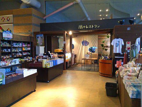 サンライズ糸山 の中の風のレストラン