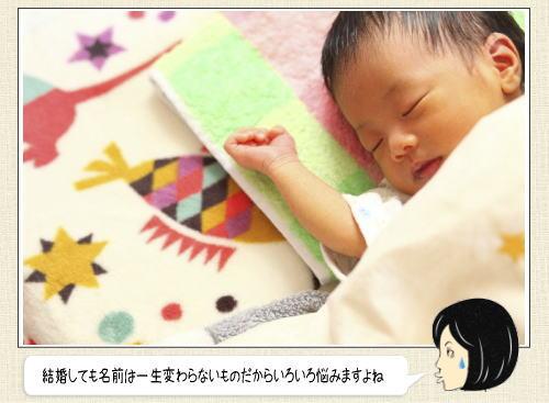 2015年上半期 キラキラネームランキング、1位の「苺愛」 何て読む!?