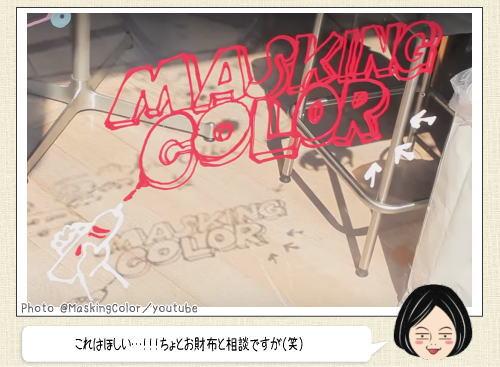 マスキングカラー、描いてはがしてまた貼れるペンがとってもキニナル